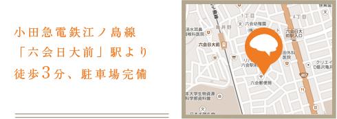 六会日大前駅より徒歩3分