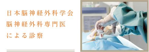 日本脳神経外科学会脳神経外科専門医による診察