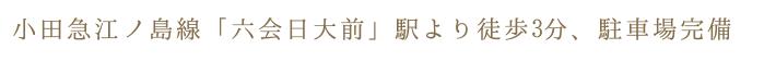 小田急江ノ島線「六会日大前」駅より徒歩3分、駐車場完備