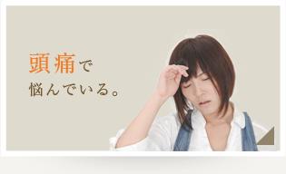 頭痛で悩んでいる。