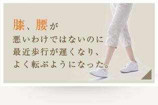 膝、腰が悪いわけではないのに最近歩行が遅くなり、よく転ぶようになった。