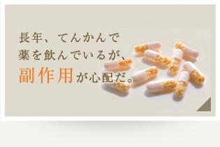長年、てんかんで薬を飲んでいるが、副作用が心配だ。